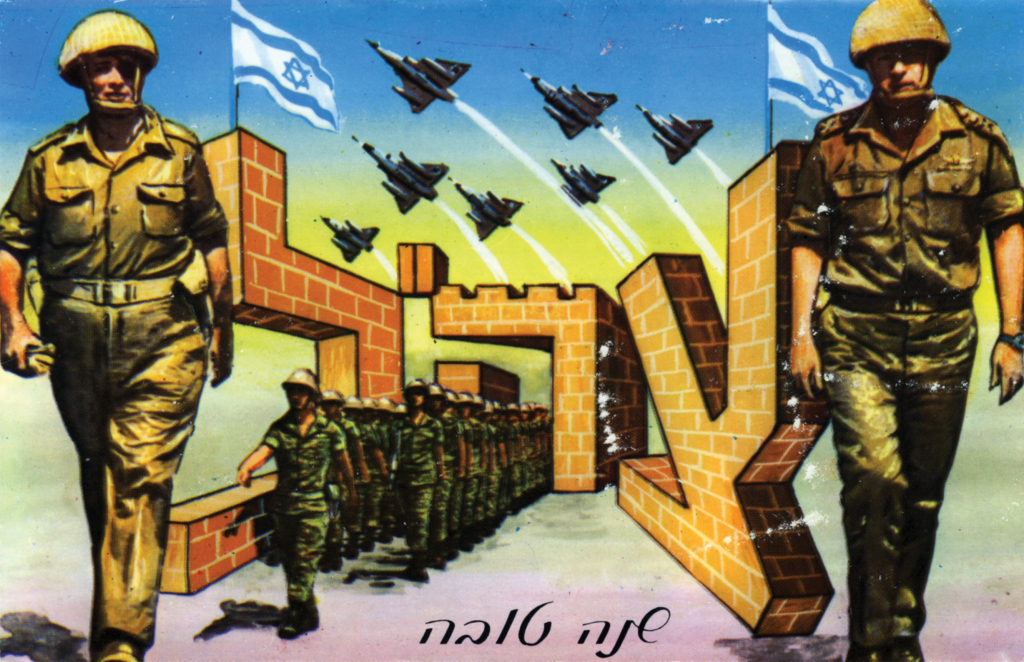 Post Six-Day War New Year victory card
